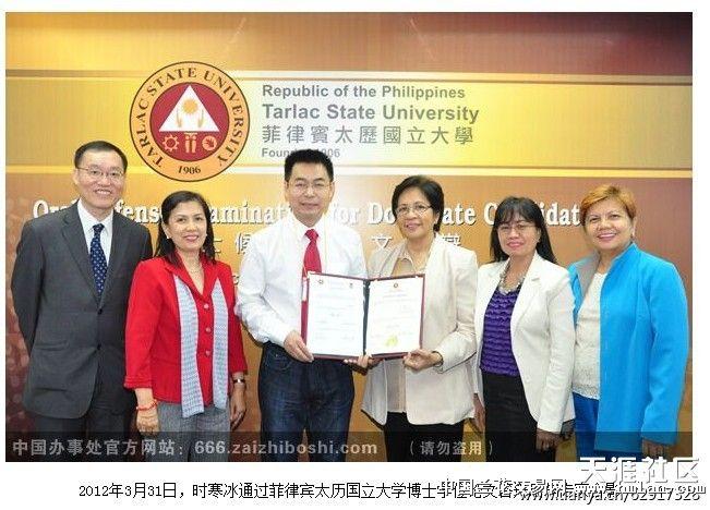 时评员时寒冰花11.5万买个菲律宾博士学位(转