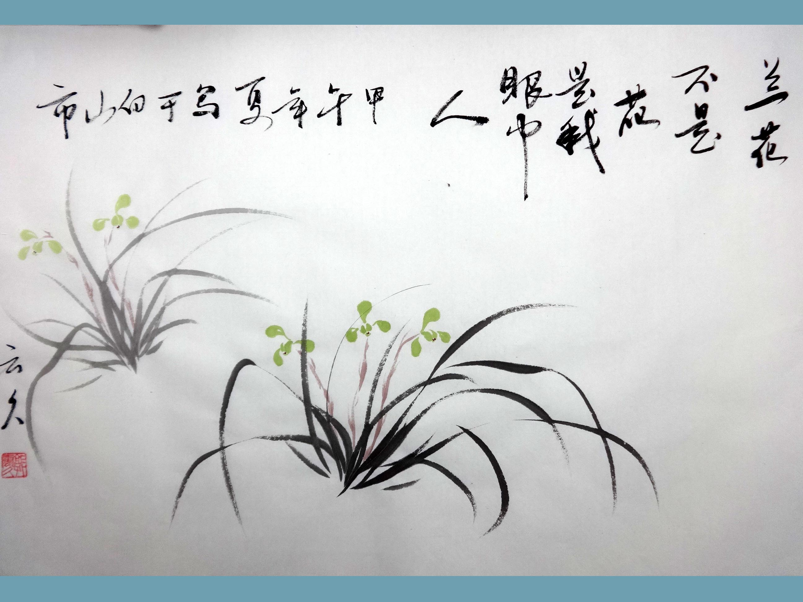 国画 兰花写意-兰花不是花,是我眼中人